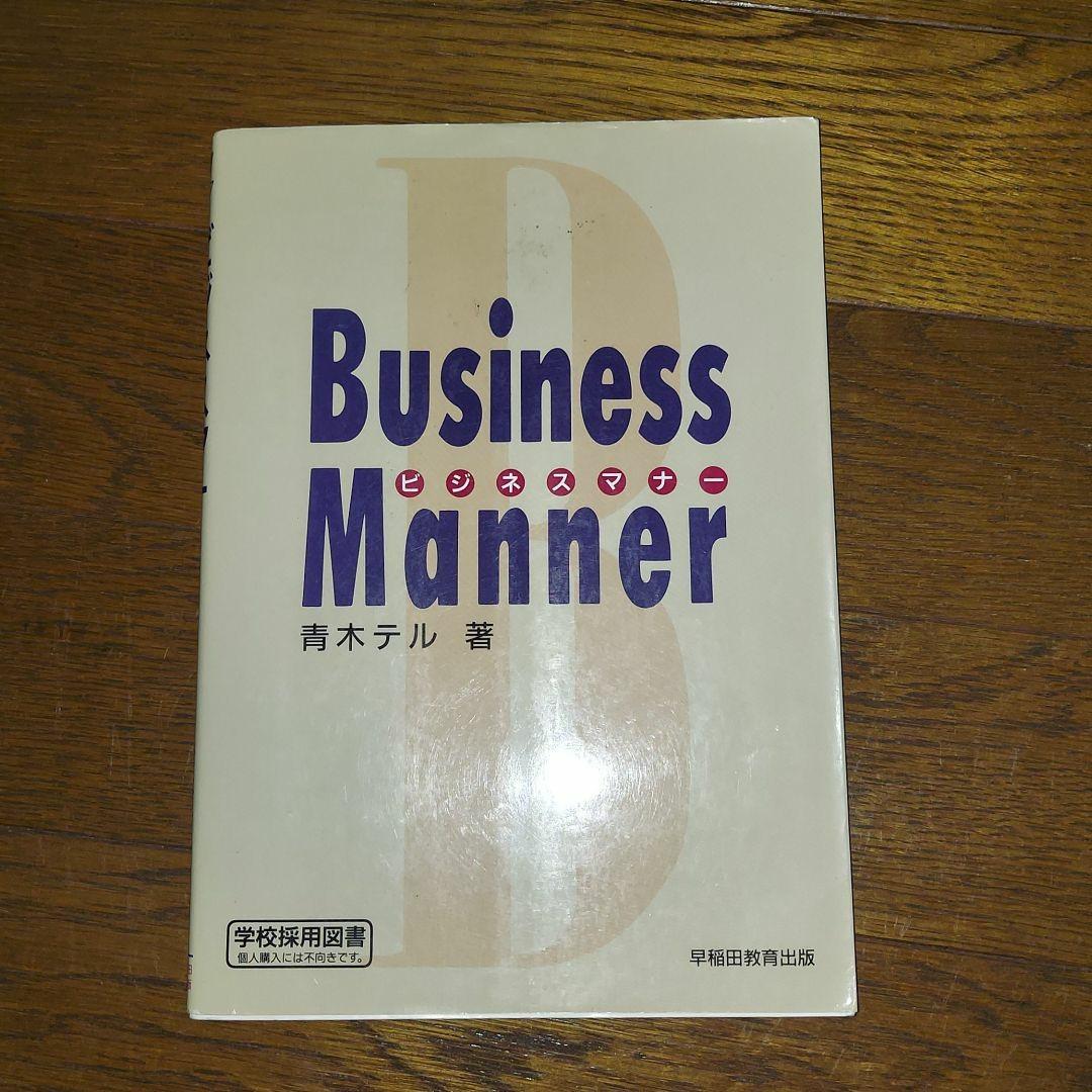 ビジネスマナー