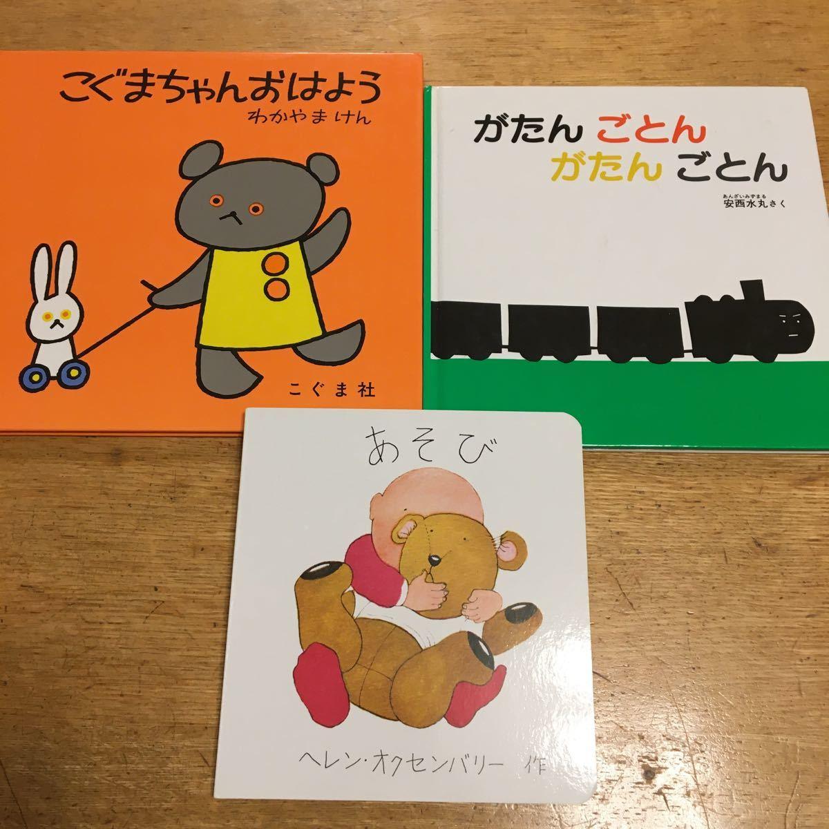 こぐまちゃん 他計3冊