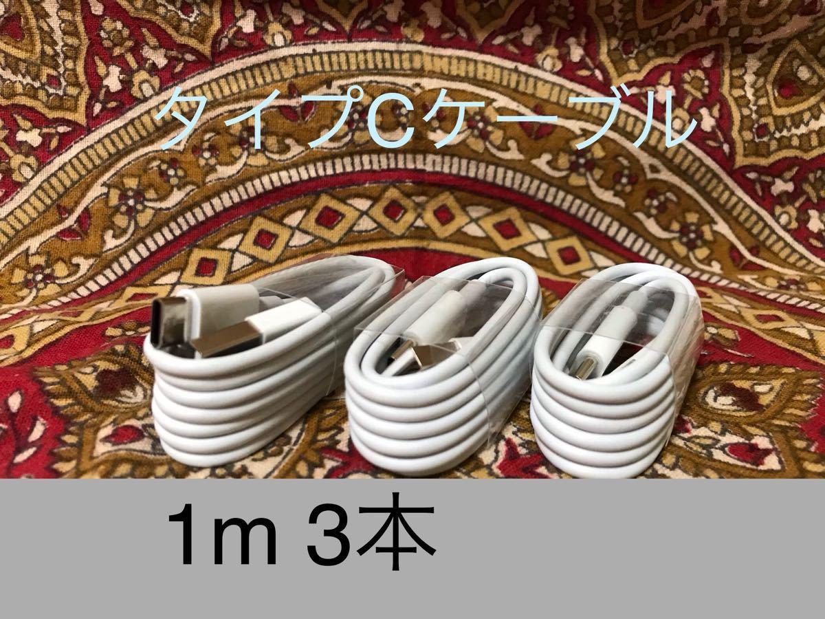 USB Type-Cケーブル 1m(100cm)データー通信/急速充電対応 3本