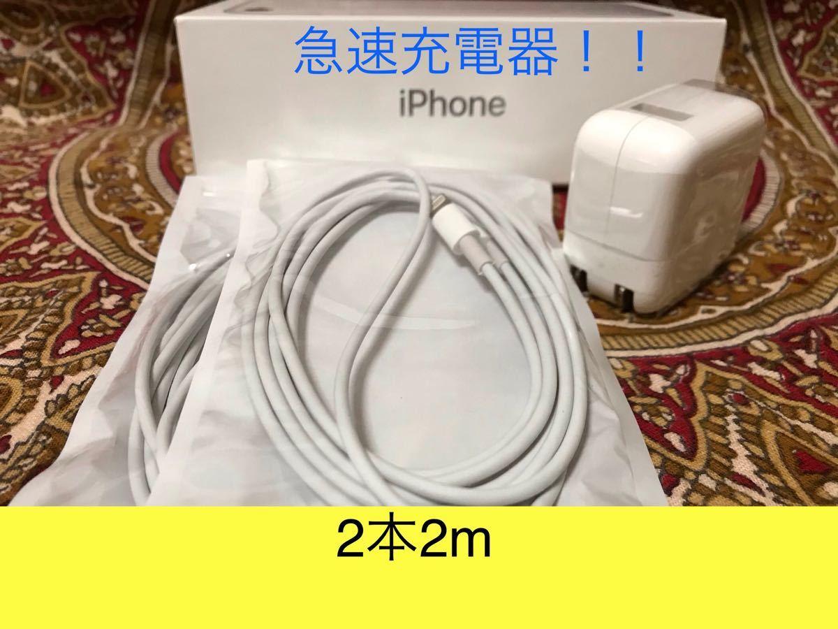 iPhone充電器 ライトニングケーブル 2本 2m 急速充電器セット
