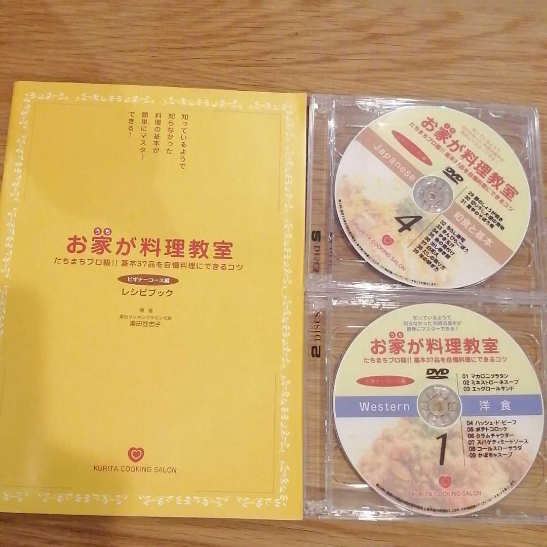 お家が料理教室 ビギナーコース編 栗田登志子 DVD付き_画像1