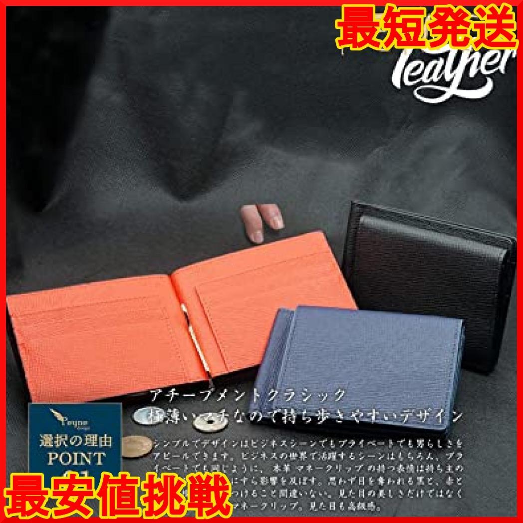 カーボン レッド PEYNE マネークリップ 小銭入れ付き メンズ 財布 - カード 大容量 本革 二つ折り 小銭入れ 薄い財布_画像2