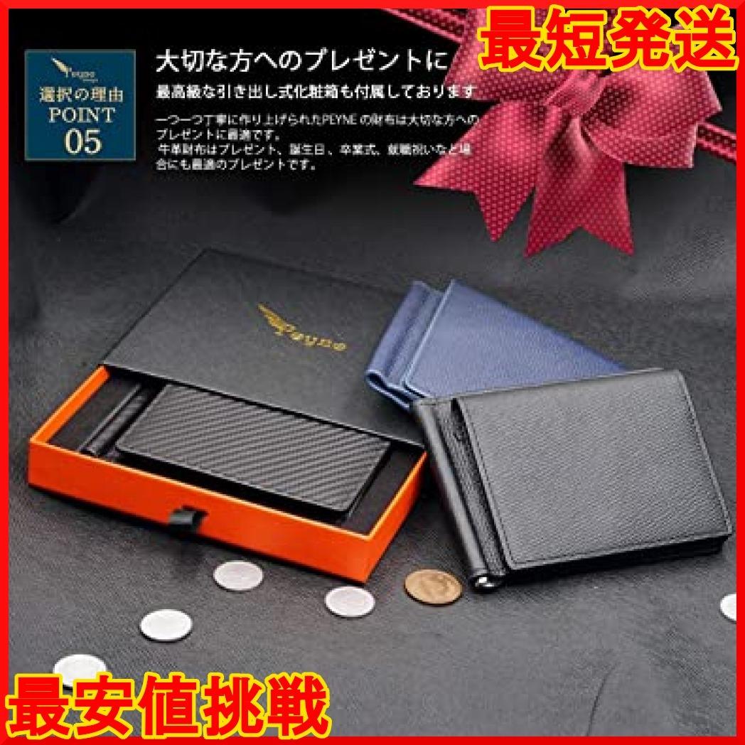 カーボン レッド PEYNE マネークリップ 小銭入れ付き メンズ 財布 - カード 大容量 本革 二つ折り 小銭入れ 薄い財布_画像8