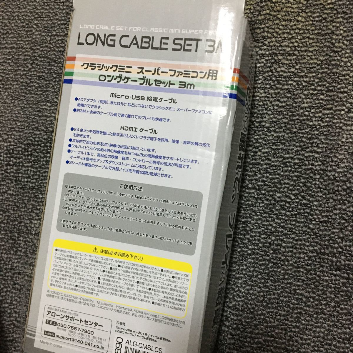 クラシックミニ スーパーファミコン用 ロングケーブルセット 3m ケーブル スーファミ