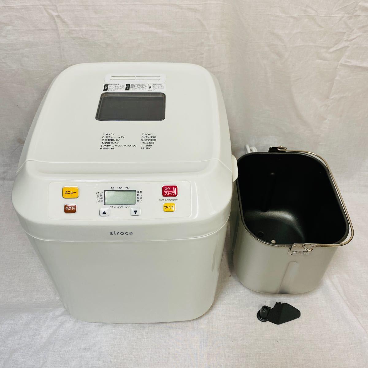 【美品】シロカ ホームベーカリー shb-112 2斤OK! siroca