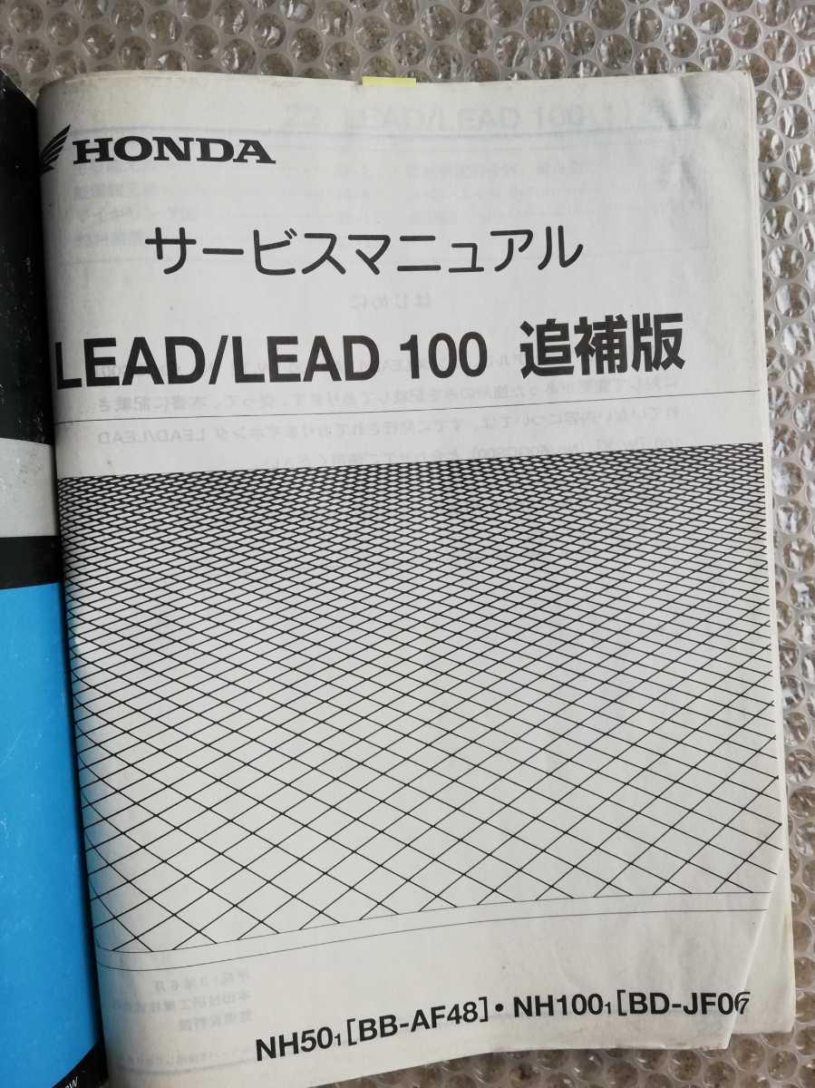 サービスマニュアル 整備書 ホンダ LEAD100 リード100 LEAD50 リード50 JF06 AF48 追補版セット _画像3