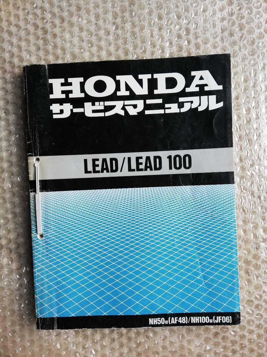 サービスマニュアル 整備書 ホンダ LEAD100 リード100 LEAD50 リード50 JF06 AF48 追補版セット _画像1