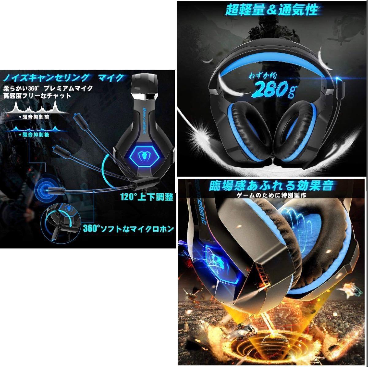 【新品・送料無料】ゲーミングヘッドセット マイク付き有線 超軽量 通気 高音質 騒音抑制 伸縮可能 標準の3.5 mmオーディオ