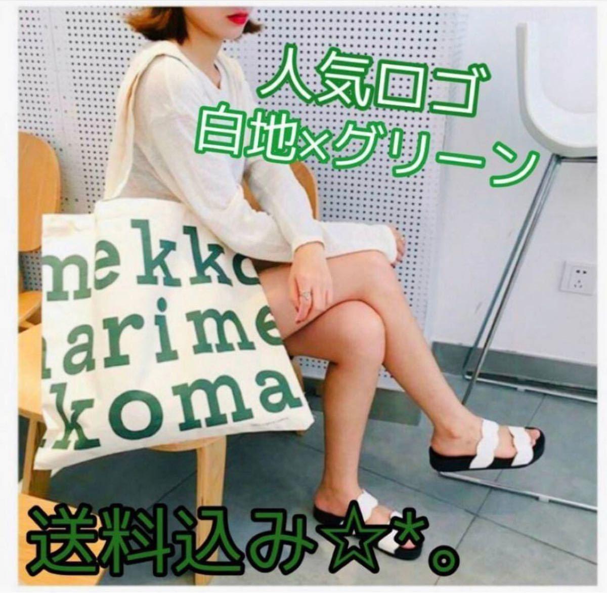 マリメッコ柄 ロゴ トートバッグ インスタ映え 白地×グリーン