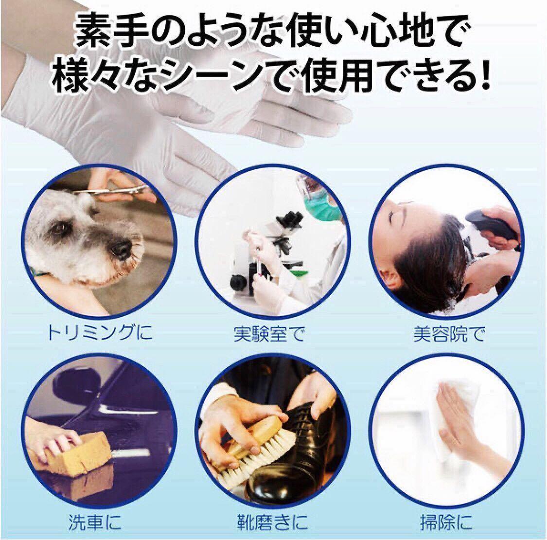 高品質 使い捨て手袋 ニトリル手袋 ゴム手袋 ニトリル ss ゴム手袋 使い捨て 手袋 使い切り グローブ SS ニトリルグローブ 1箱_画像3