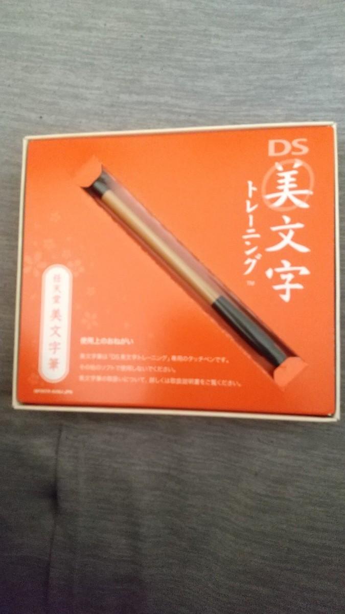 DS 美文字トレーニング  筆型タッチペン付き