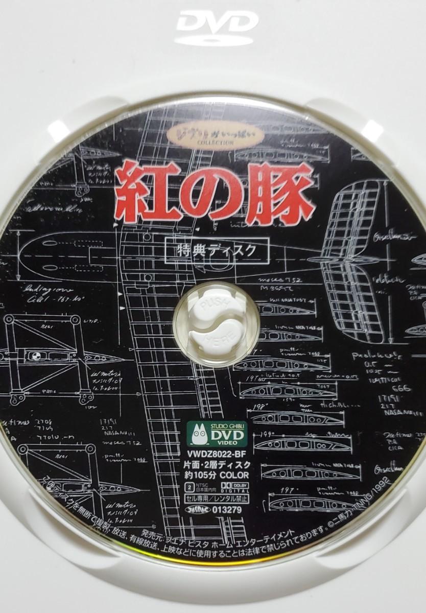 紅の豚DVD 特典ディスク スタジオジブリ