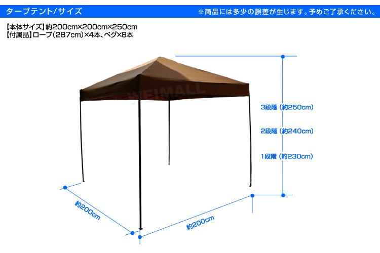 【期間限定 1,650円OFF セール】タープ タープテント ワンタッチ 組み立て簡単 2m×2m 日よけ コンパクト 専用バック イベント スチール製_画像9