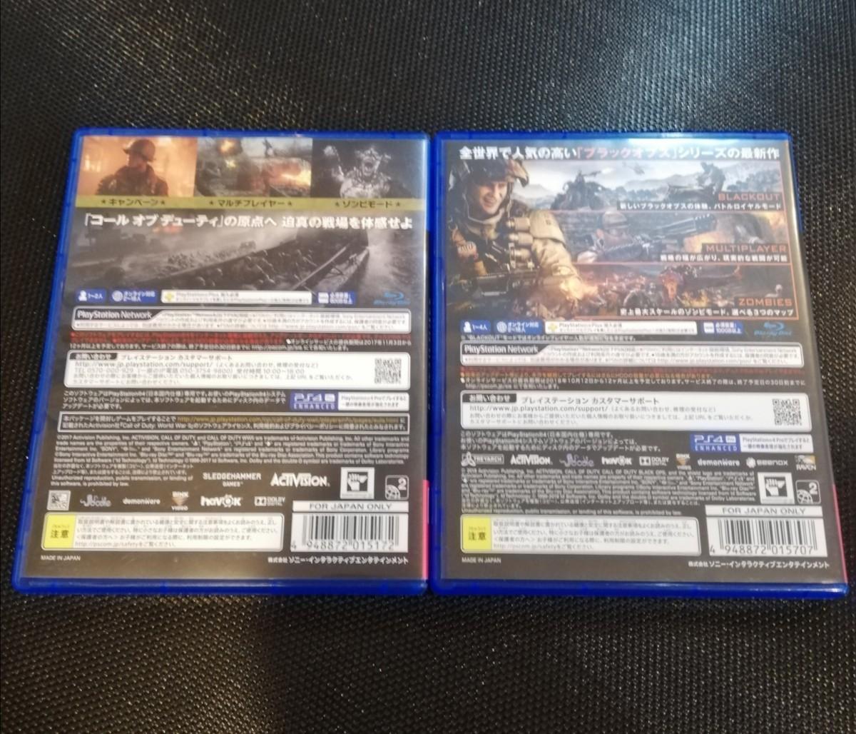 PS4 コールオブデューティブラックオプス4 ワールドウォーII