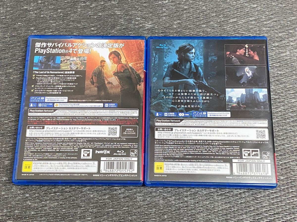 【PS4】 The Last of Us Part I Part II 2枚セット ラストオブアス
