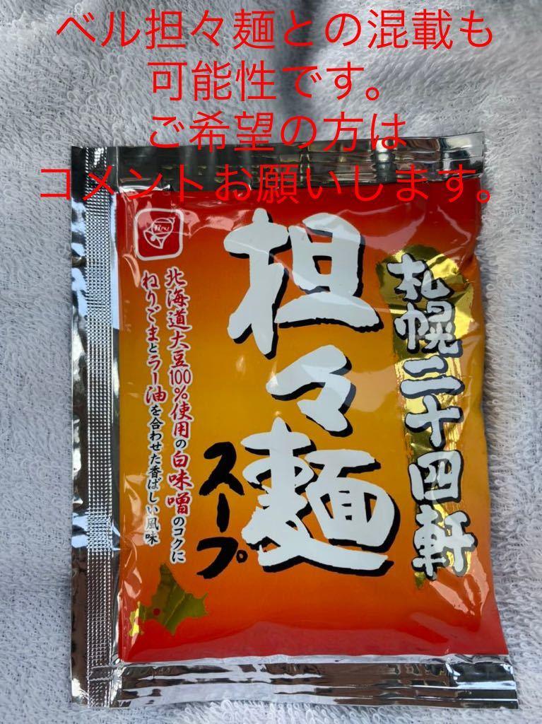 ラーメンスープすみれ 味噌味×20袋 醤油味×20袋 計40袋 北海道 有名店 札幌 お土産_画像6