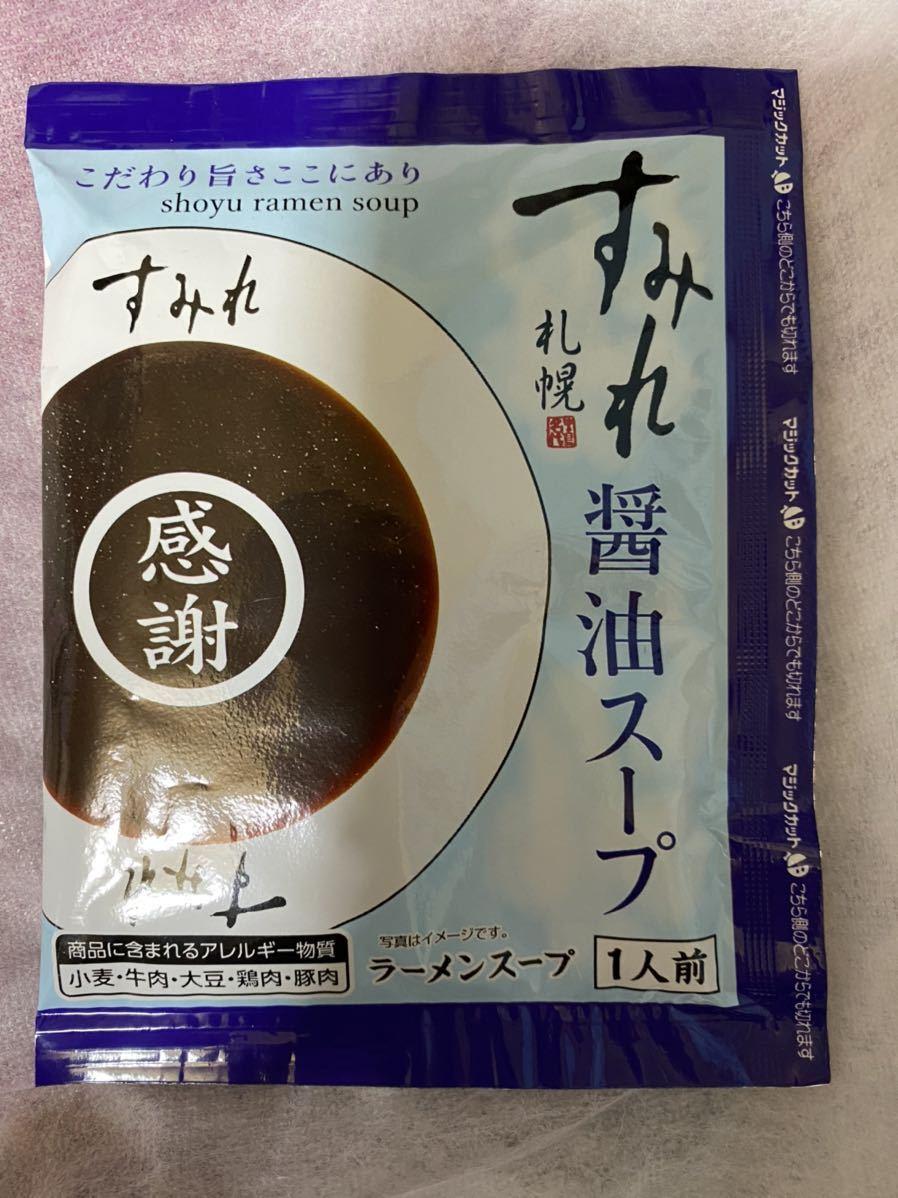 ラーメンスープすみれ 味噌味×20袋 醤油味×20袋 計40袋 北海道 有名店 札幌 お土産_画像4