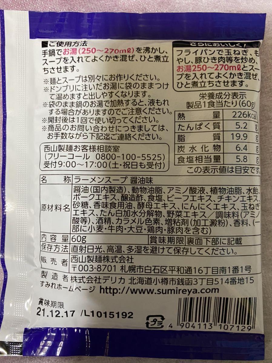 ラーメンスープすみれ 味噌味×20袋 醤油味×20袋 計40袋 北海道 有名店 札幌 お土産_画像5