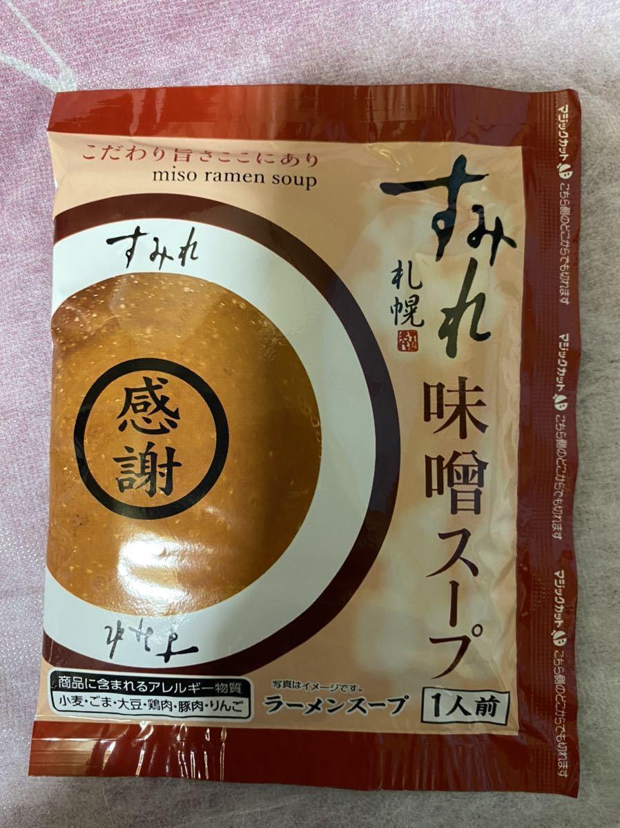 ラーメンスープすみれ 味噌味×20袋 醤油味×20袋 計40袋 北海道 有名店 札幌 お土産_画像2