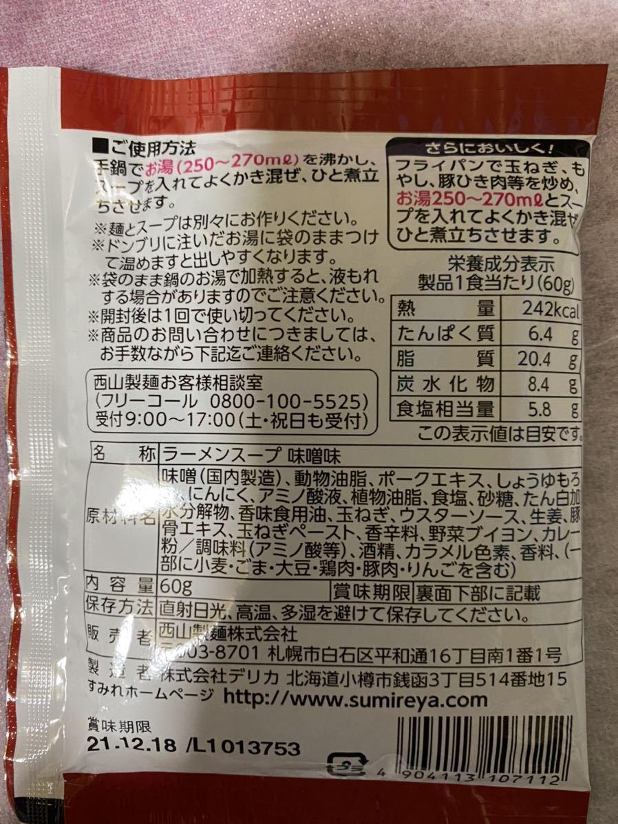 ラーメンスープすみれ 味噌味×20袋 醤油味×20袋 計40袋 北海道 有名店 札幌 お土産_画像3