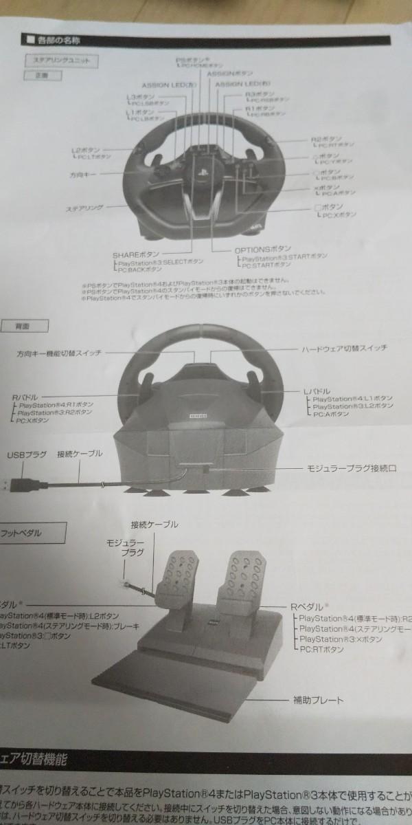 PS4→PS3や結構使えるハンドルコントローラー入門用にオススメ