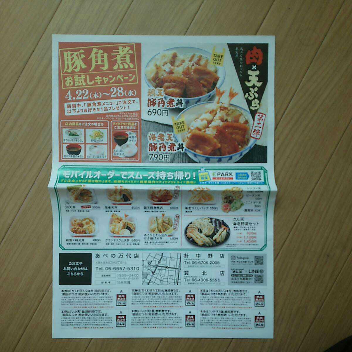天丼・天ぷら本舗 さん天クーポン 店内・テイクアウト共通 ちくわ天1/2本分、いか天1個無料券付き広告紙 有効期限:2021.6/30(水)迄_画像3