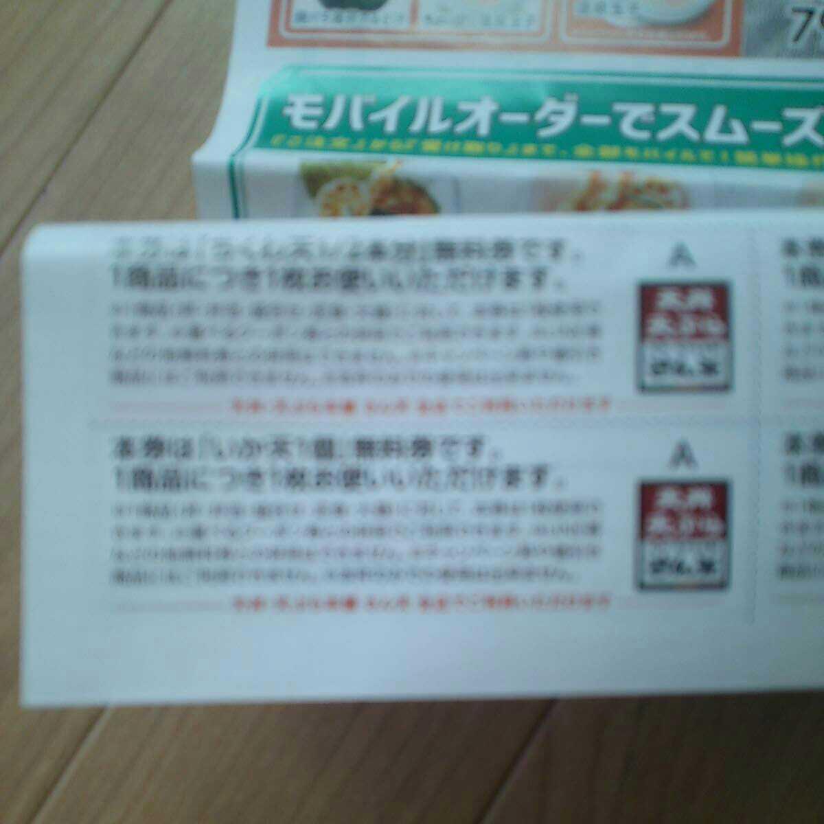 天丼・天ぷら本舗 さん天クーポン 店内・テイクアウト共通 ちくわ天1/2本分、いか天1個無料券付き広告紙 有効期限:2021.6/30(水)迄_画像4