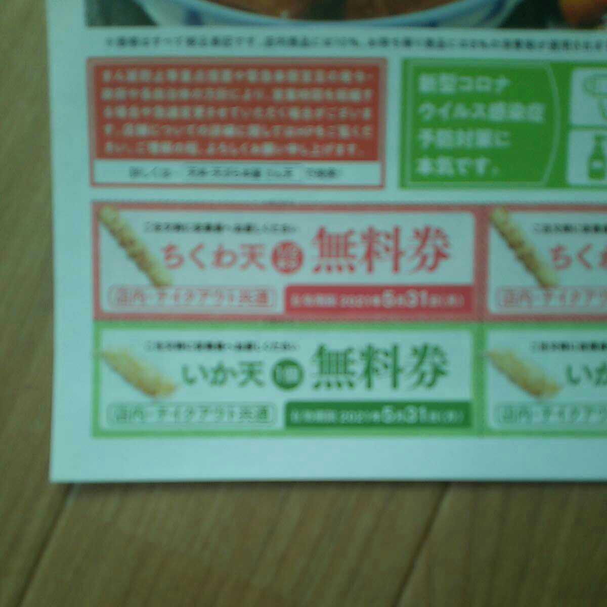 天丼・天ぷら本舗 さん天クーポン 店内・テイクアウト共通 ちくわ天1/2本分、いか天1個無料券付き広告紙 有効期限:2021.6/30(水)迄_画像2