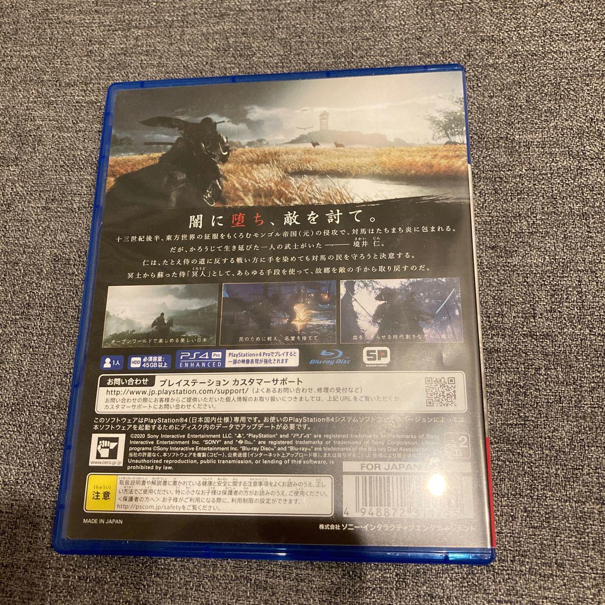 PS4 PS4ソフト ゴーストオブツシマ