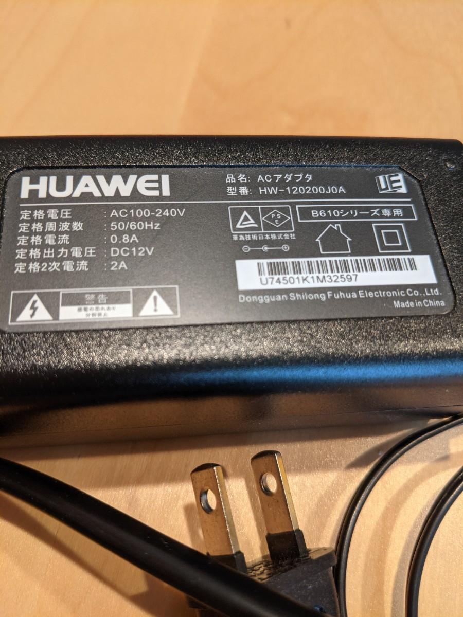 ACアダプター HUAWEI Softbank Air  型番 HW-120200JOA