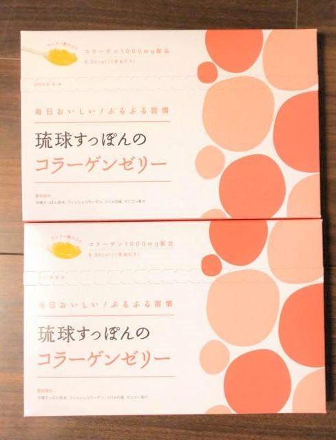 【送料無料】 琉球すっぽんのコラーゲンゼリー マンゴー味 2箱セット_画像1