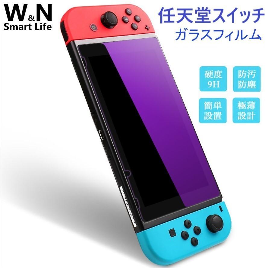 ★K4様専用★ Nintendo Switch ブルーライトカット  保護フィルム ガラスフィルム 強化ガラス