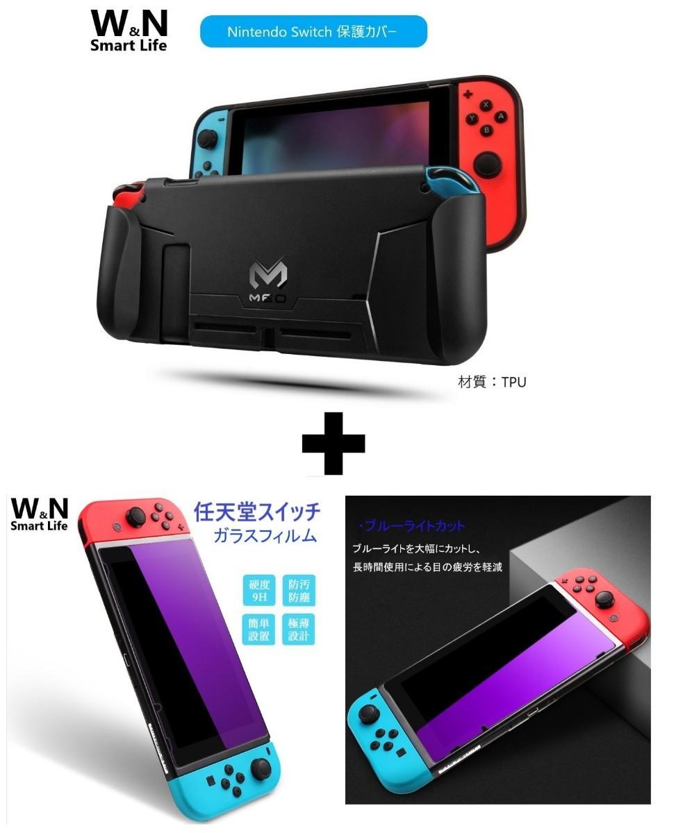 Nintendo Switch ケース/フィルムセット ケース カバー 保護フィルム ガラスフィルム Switch 任天堂スイッチ