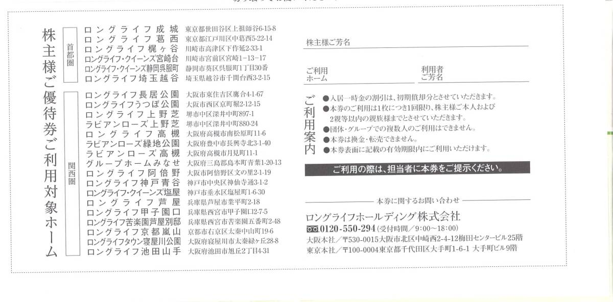 ロングライフホールディングス 株主優待 株主様ご優待券 入居一時金100000円割引券(1枚) 有効期限:2022.1.31 10万円/介護/老人ホーム_画像2