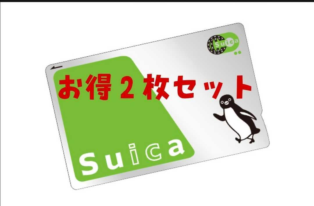 【お得2枚セット】Suicaカード1000円分(美品500円分2枚)(デポジット/無記名式) JR東日本 iPhone Apple Pay_画像1
