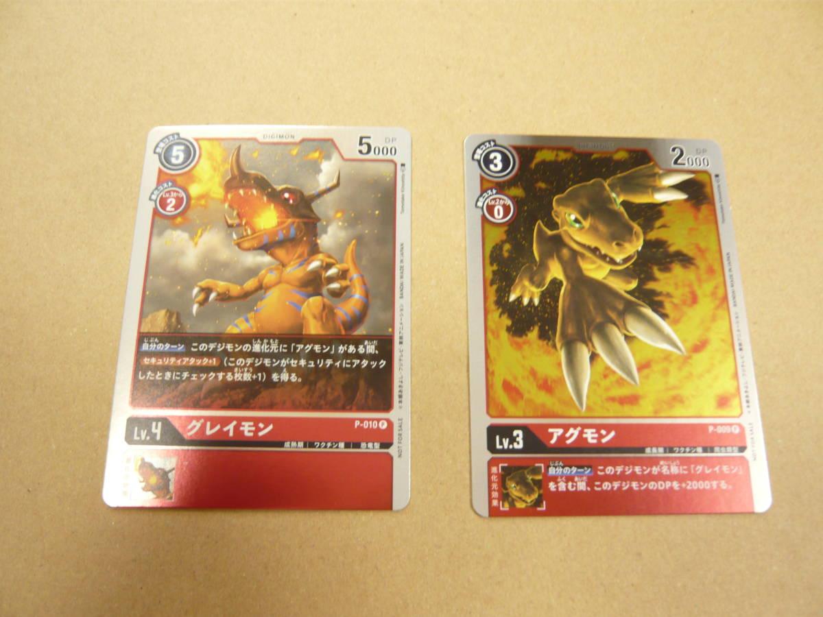 デジモン カードゲーム(グレイモン・アグモン)非売品 未使用品 暗所保管