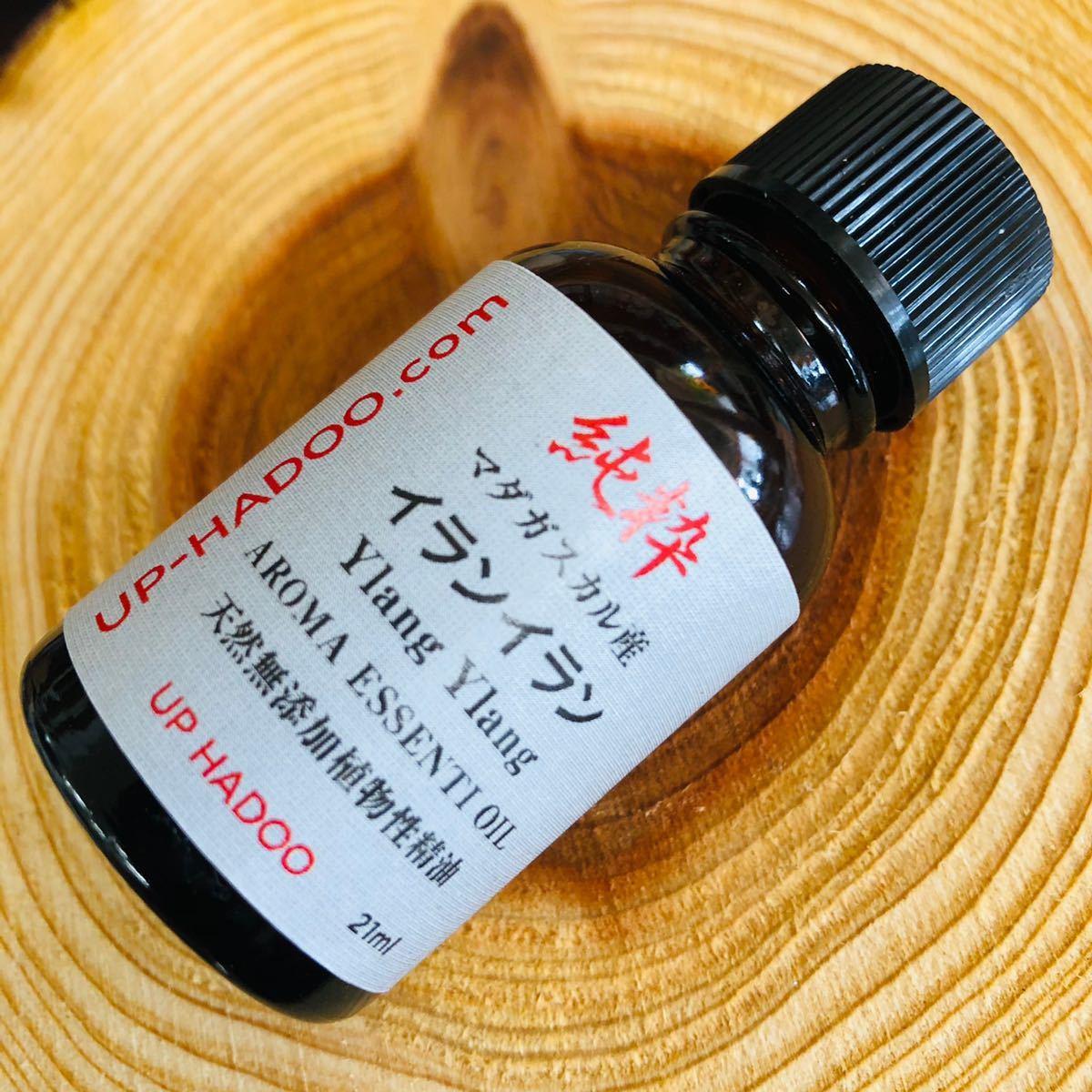 純粋イランイラン 21ml 花の香り マダガスカル産 UP HADOO 自然精油 アロマオイル