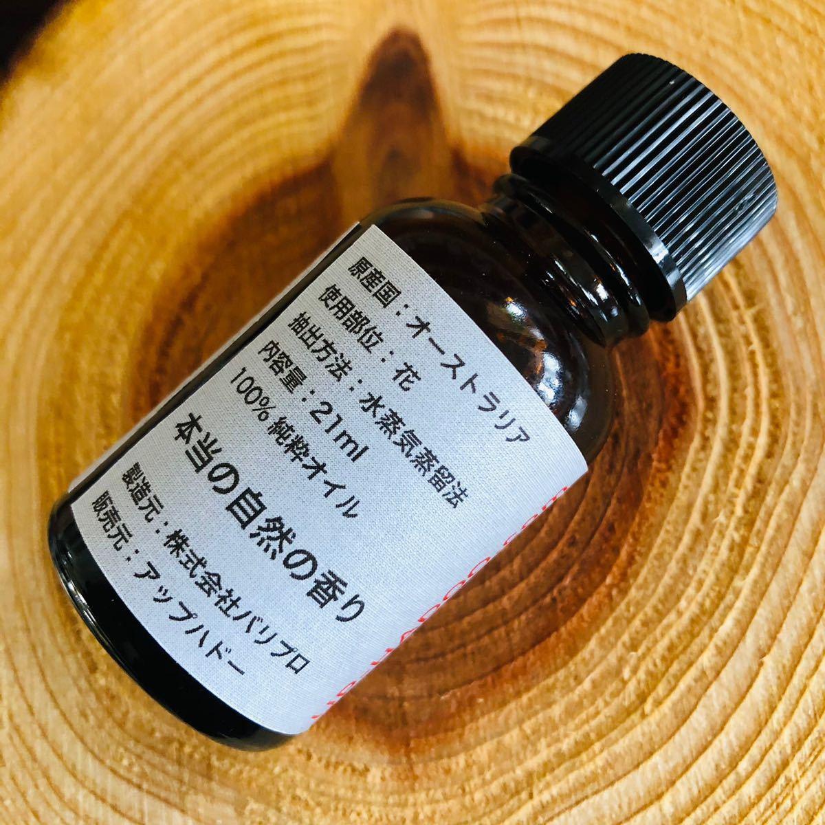 純粋ティーツリー 21ml エッセンシャルオイル オーストラリア産 スッキリ爽やかな香り UP HADOO 自然精油 アロマオイル