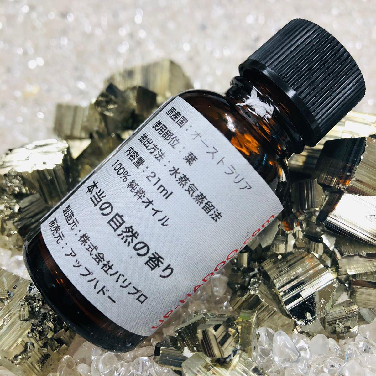 純粋レモンユーカリ 13ml エッセンシャルオイル オーストラリア産 レモン 精油 UP HADOO アロマオイル