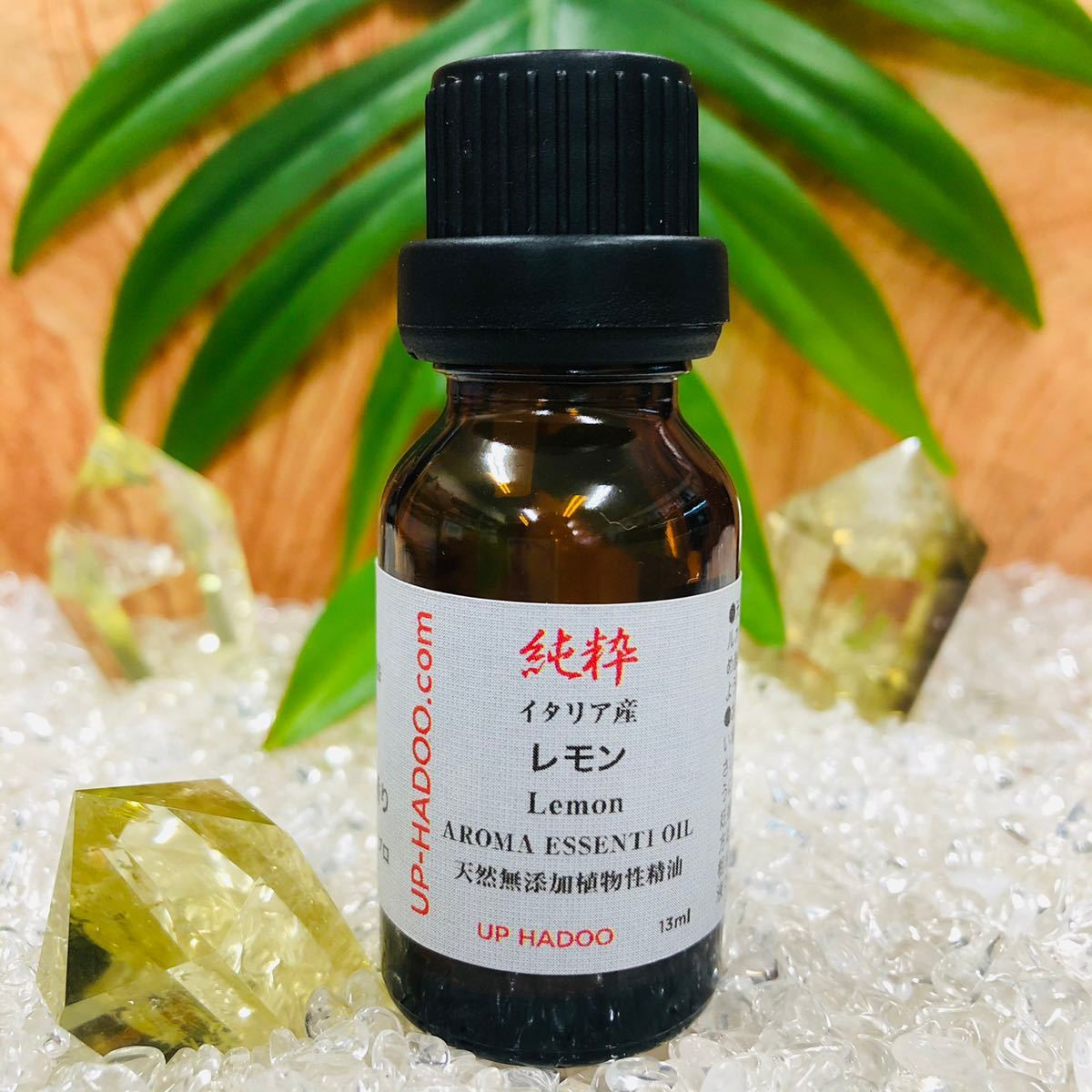 純粋レモン 13ml エッセンシャルオイル イタリア産 爽やかな香り UP HADOO 精油 アロマオイル