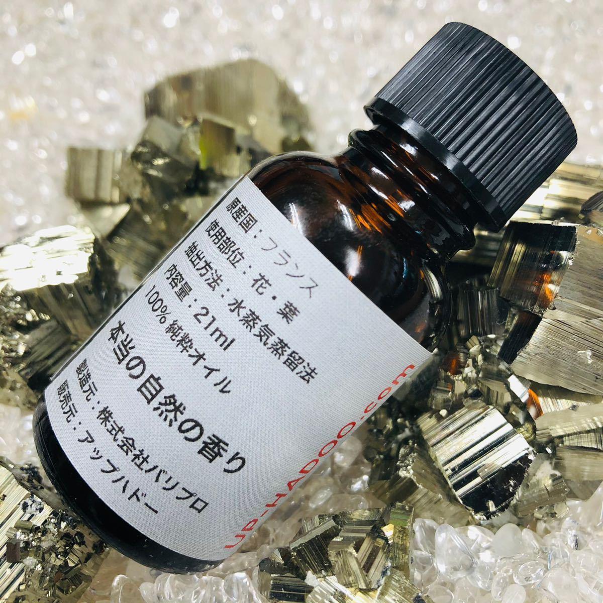 純粋ラベンダー 21ml エッセンシャルオイル フランス産 UP HADOO 精油 アロマオイル