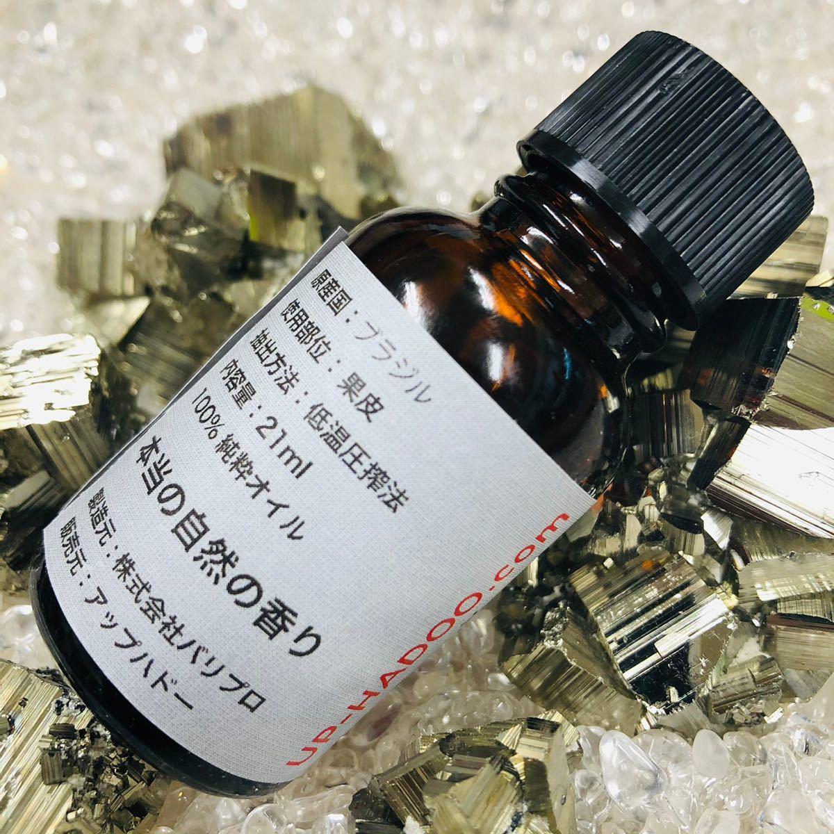 純粋オレンジスウィート 21ml エッセンシャルオイル ブラジル産 甘い香り UP HADOO 精油 アロマオイル