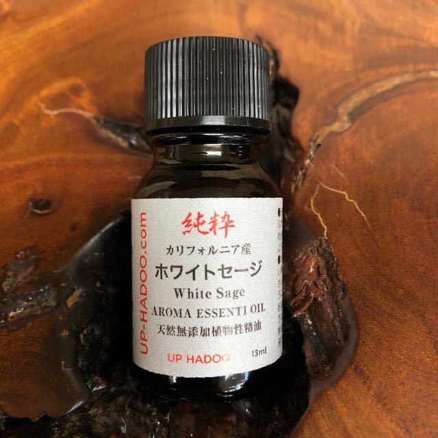 純粋ホワイトセージ 13ml エッセンシャルオイル カリフォルニア産 精油 アロマオイル UP HADOO