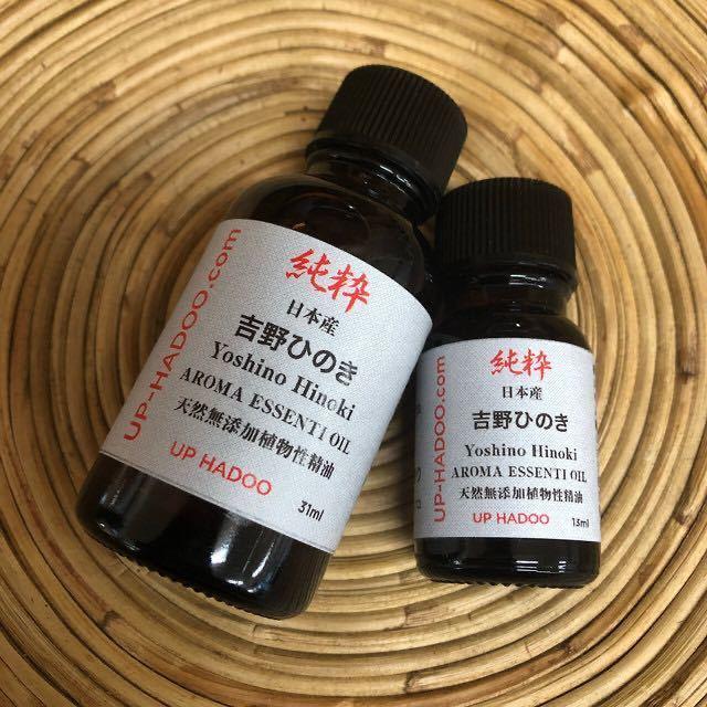 純粋吉野ひのき 13ml エッセンシャルオイル 日本産 清々しい自然の香り UP HADOO 自然精油 アロマオイル