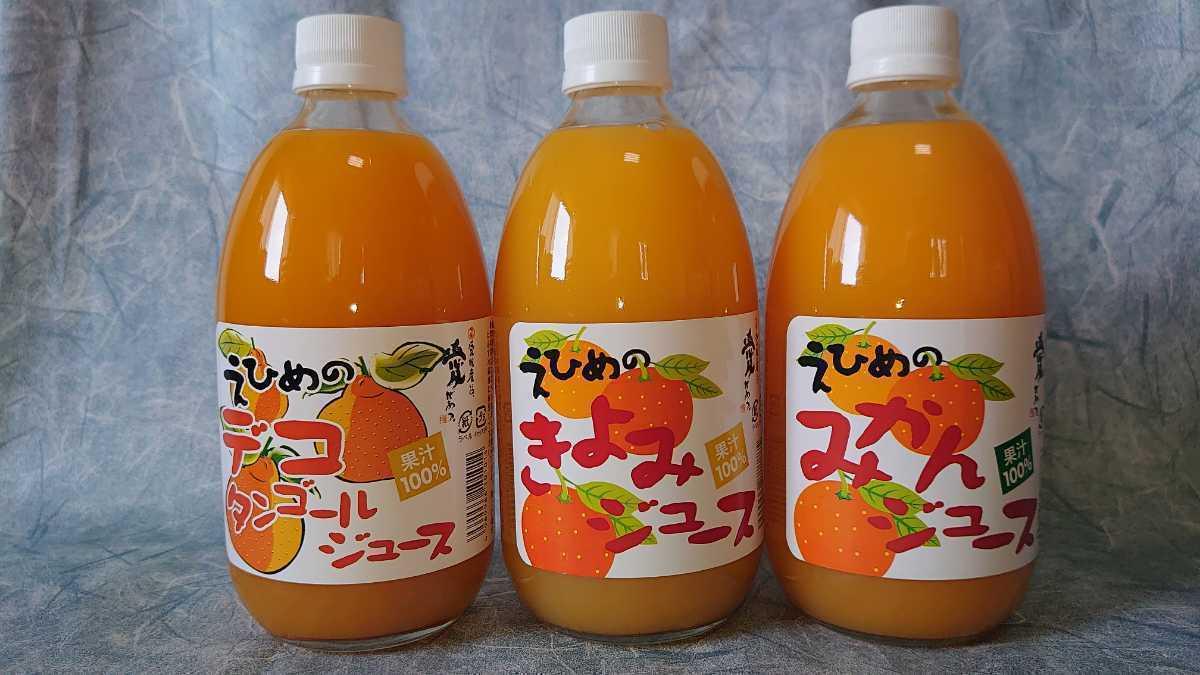 愛媛県産100%ストレート果汁あま~い!味比べ3種セットみかん、きよみ、デコタン(不知火)500㎜3種×各4本、計12本入みかんジュース_画像2