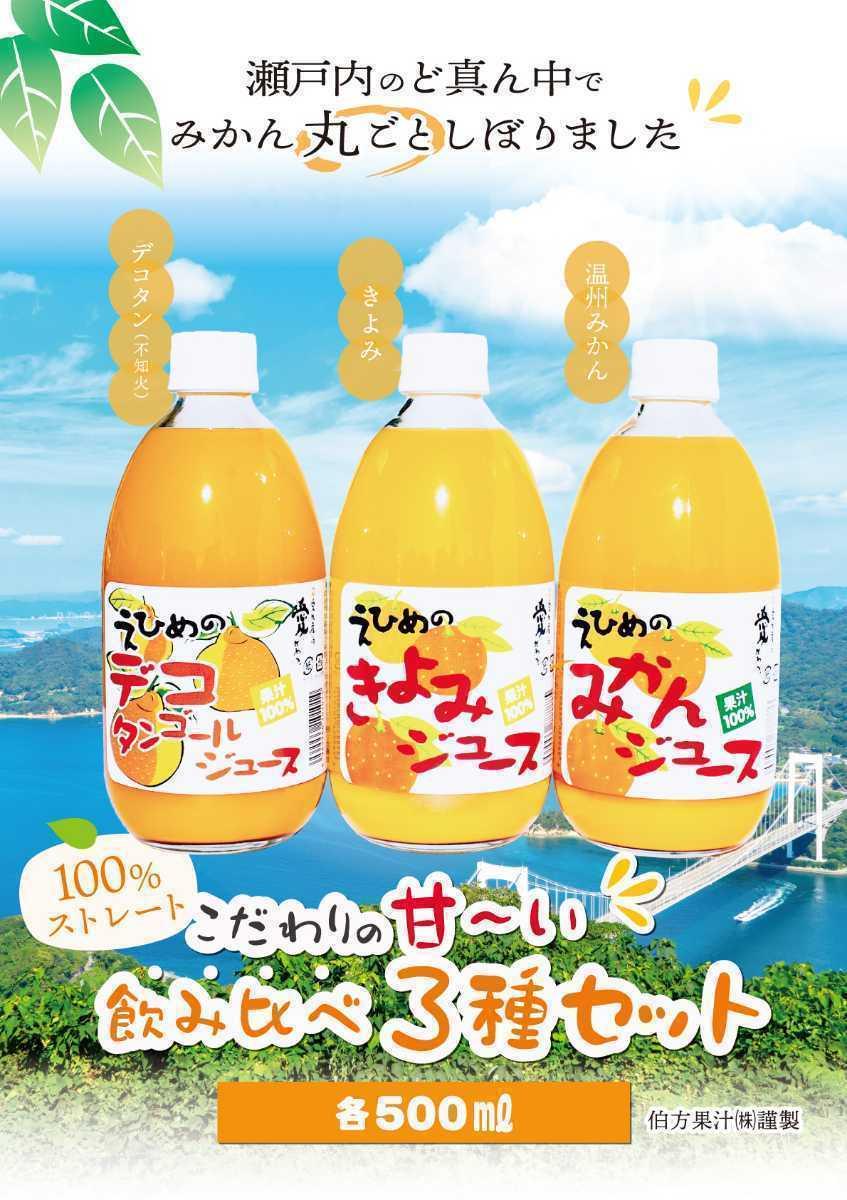 愛媛県産100%ストレート果汁あま~い!味比べ3種セットみかん、きよみ、デコタン(不知火)500㎜3種×各4本、計12本入みかんジュース_画像1