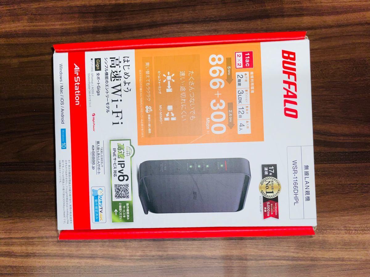 バッファロー 11ac対応 866+300Mbps 無線LANルータ(親機単体)