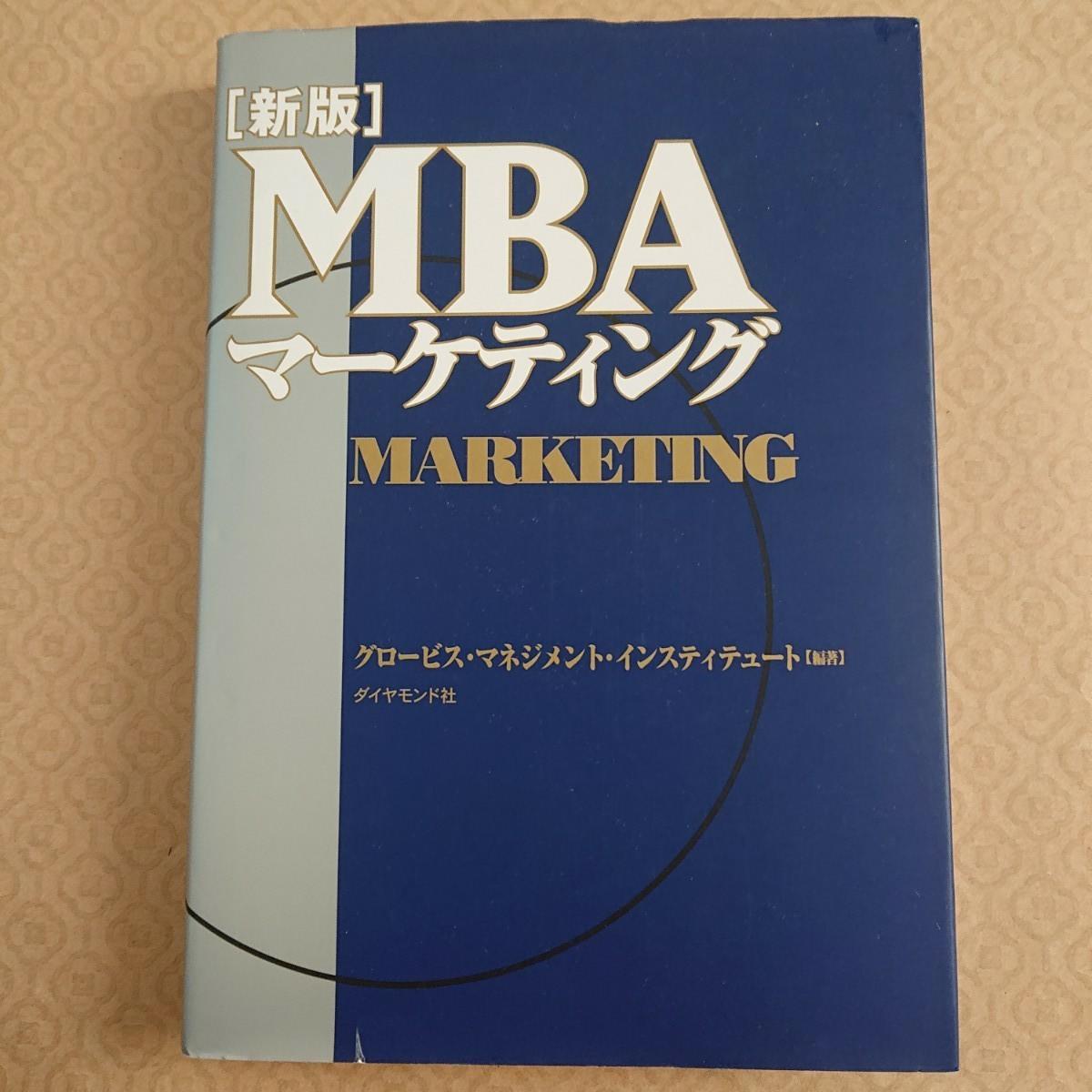 名著グロービスMBAシリーズ2冊まとめて