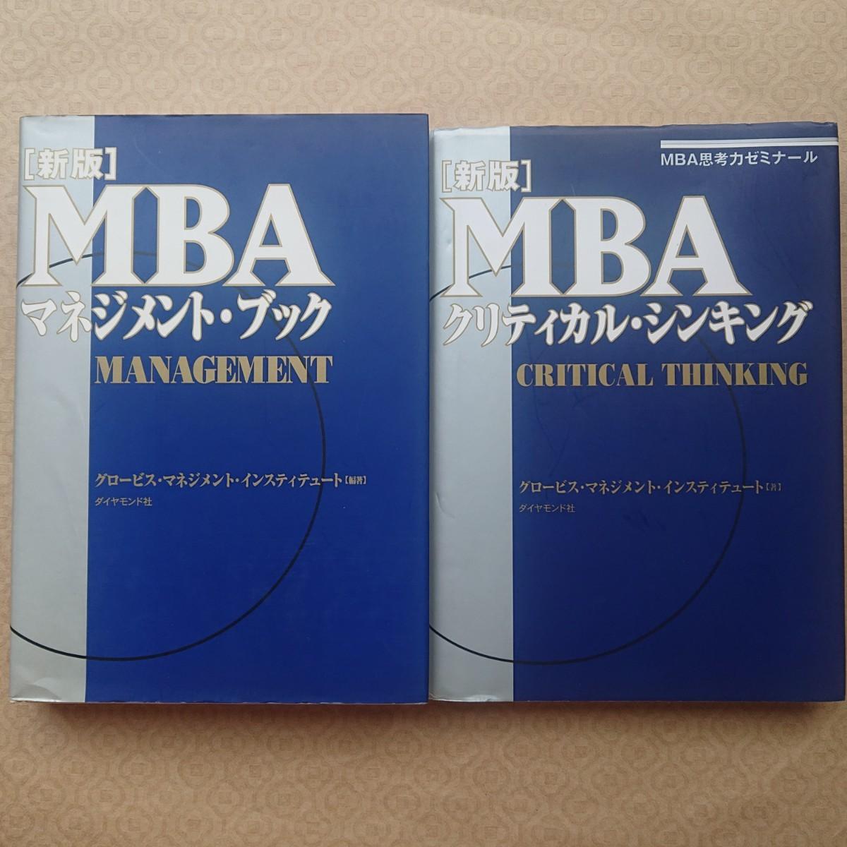 MBAマネジメント・ブック,MBAクリティカル・シンキング 2冊まとめて
