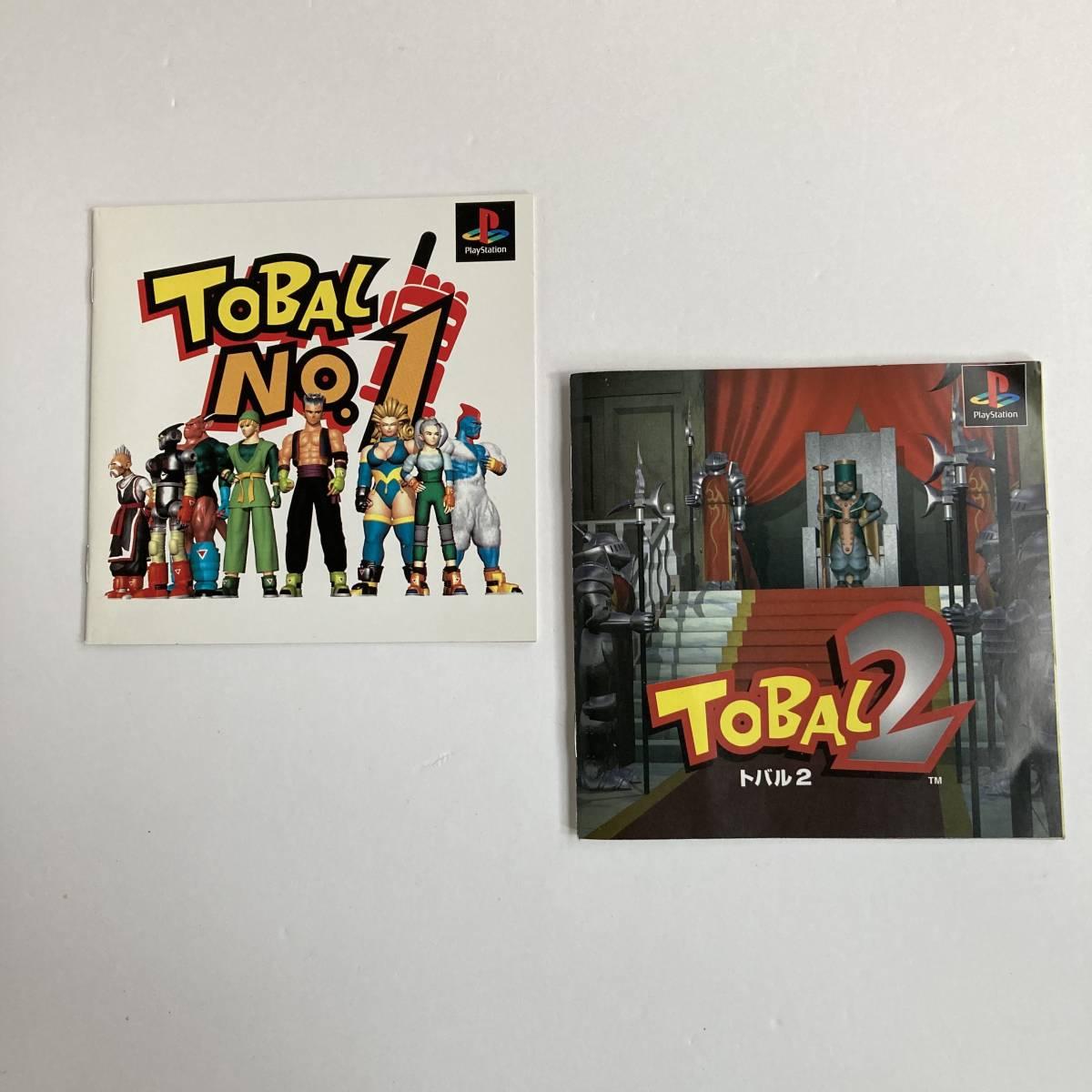 プレイステーション用 トバル No.1 + トバル2 セット / Lot 2 Tobal No.1 & Tobal 2 PS1 Akira Toriyama Square Playstation 1 Japan Game